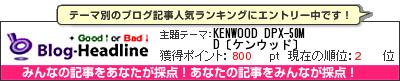 くちこみブログ集(くるま)by Good↑or Bad↓ KENWOOD DPX-50MD〔ケンウッド〕